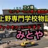 上野専門学校物語