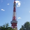 8月8日(木)『青空の東京タワー』です