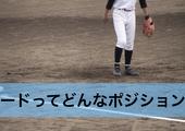 【少年野球】サードとは?役割と練習のコツ(守るときの意識も)