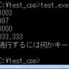 C++ / 引数の参照渡し(変数渡し) / 函数から多値を返したい