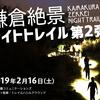 LEDLENSER NEO10Rを使ってみた「鎌倉絶景ナイトトレイル 第2弾」レポート!