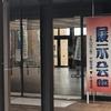 三河地方最大の文具の展示・商談会「おかざき文具博」に参加してきました