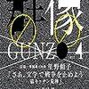 多和田葉子「地球にちりばめられて」(5)