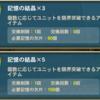 【オルサガ#24】魔女の追憶 ~もうひとつのオーベル騎士団3~