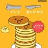 【子供向け無料ゲームアプリ】シンプルで可愛い「パンケーキタワー」を遊んで紹介!!