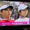 ゴルフ Vol.46 ~堀 琴音選手~
