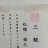 仏教検定3級合格