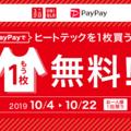PayPayでユニクロのヒートテックが無料!【10/4~22開催】