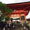 京都 清水寺千日参りに行きました