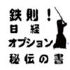 【鉄則!日経オプション秘伝の書】のガチンコレビュー