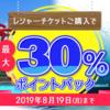 <2019年7月、8月>dトラベルのレジャーチケット購入で最大30%ポイントバック