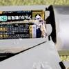 乾電池の液漏れ!危険性があるのはアルカリ電池?液漏れは復活できるの?