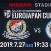 EUROJAPAN CAP 2019 横浜F・マリノス VS マンチェスターシティ