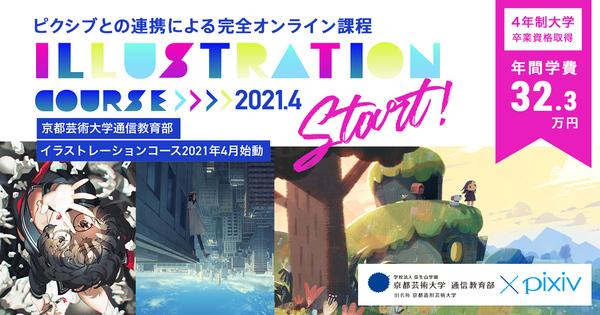 人気イラストレーターら20名が講師に!ピクシブ×京都芸術大学によるイラストレーションコースのカリキュラム詳細を公開