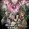 【人形劇】感想:人形劇「Thunderbolt Fantasy 東離劍遊紀3」第5話「妖姫伝説」