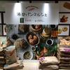 人気ベーカリーショップが集結した「渋谷パンマルシェ」の話題パン