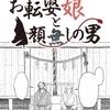 【本日公開】第22話「お転婆娘と顔無しの男」