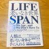 「老化」は治療できるただの病気と判明。「ライフスパン 老いなき世界」【読書メモと感想】