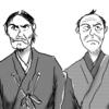 源さんと蠣崎蔵人