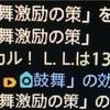 鼓舞クリには夢がある〜ヒカセンたちの挑戦〜