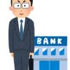 スルガ銀行の不正融資をうけて