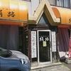 中国料理 絹路 (シルクロード)/ 札幌市東区北40東16丁目
