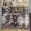 戦争はむなしいだけ―『シンガポール陥落』著:フランク・オーウェン 訳:永沢道夫