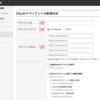 OAuth2 パブリッククライアント対応