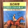 馬の科学 サラブレッドはなぜ早いか読書感想文
