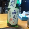 越後の酒と鮭の燻製 美味~~!!