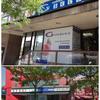 【カナダ】トロントで両替はチャイナタウンにある両替所で。