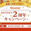 Wowmaの無料出店は2019年3月まで!Wowmaのメリットとは?