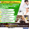 【実践的LINE講座】LINEマーケティング手法の活用方法