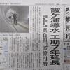 霞ヶ浦導水事業は、まさに茨城のサグラダ・ファミリアだ