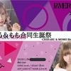 11月のライブ記録【前半】/POMERO、川嶋志乃舞、Negicco