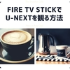 Fire TV StickでU-NEXTを観る方法を、写真を使ってわかりやすく説明します 2020最新