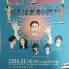 HeiTanaka Presents 列島は世界の雛形〜あの世のザッパに教えたら なんて言うだろ〜