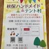 秋保ハンドメイドテント村開催