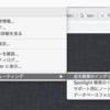 Evernoteで検索されないときに再インデックス化させる方法