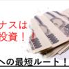 【ボーナスは全額投資!!】誰よりも有効にボーナスを使う男!!