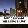 九州ひとり旅Vol.4~鹿児島駅から隼人駅編~