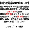 【時短営業のお知らせ】