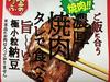 ご飯に合う濃厚焼肉タレで食べる旨~い納豆