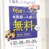 2016/9/17 敬老の日特別企画「65歳以上の方 入館無料!」始まりました