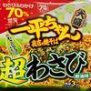 一平ちゃん夜店の焼そば 大盛 超わさび 醤油味(明星食品)