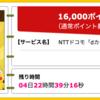 【ハピタス】NTTドコモ dカード GOLDが期間限定16,000pt(16,000円)!  さらに最大11,000円相当のプレゼントも!