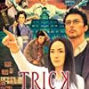 TRICK 劇場版2