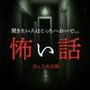 LINE LIVEの『怖い話No. 1決定戦』というイベントに参加決定!