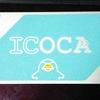 ICOCAカードデザインリニューアル版購入
