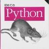 【初めてのPython(第6章)】変数